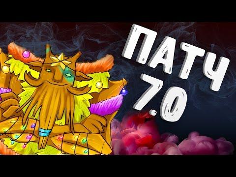 видео: НОВЫЙ treant protector ПАТЧ 7.0 ДОТА 2