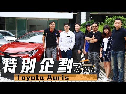 【特別企劃】小七 × FSC車友激試 Toyota Auris|超高C/P值掀背房車