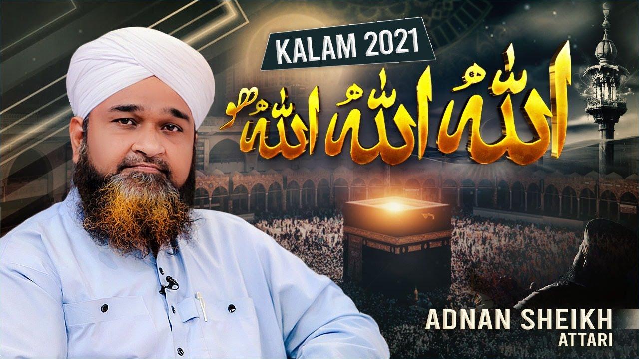 Allah Allah Allah Ho - Wohi Rab Hai Jisne Tujh Ko | New Hamd 2021 | Adnan Shaikh Attari