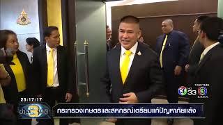 ข่าว3มิติ รัฐมนตรีสาธารณสุขเดินหน้ากัญชาเพื่อการแพทย์ (18 กรกฎาคม 2562)