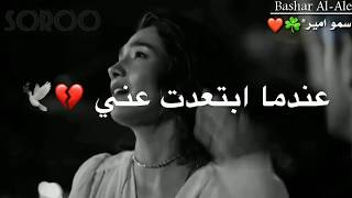 اغنية تركيا ( قلبك مثل الجليد - Her Yer Karanlık) Bashar Al-Ale