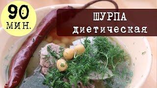 Рецепт: диетическая кайнатма Шурпа (суп) с нухатом