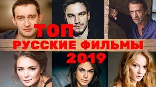 Русские фильмы 2019|фильмы 2019|русские сериалы 2019|смотреть русские фильмы|которые уже вышли|2019