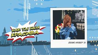 Dенис Клявер - Как ты была красива / OFFICIAL AUDIO