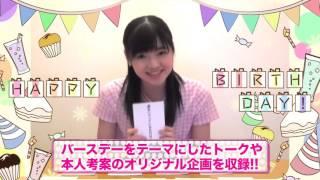 こぶしファクトリー浜浦彩乃16歳の記念すべきバースデーDVDが発売! バ...