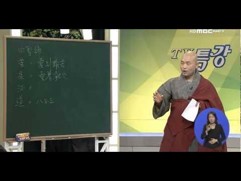 각산스님의 MBC TV특강