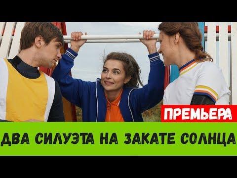 ДВА СИЛУЭТА НА ЗАКАТЕ СОЛНЦА 1 - 2 СЕРИЯ (премьера, 2020) ТВЦ Анос, Дата