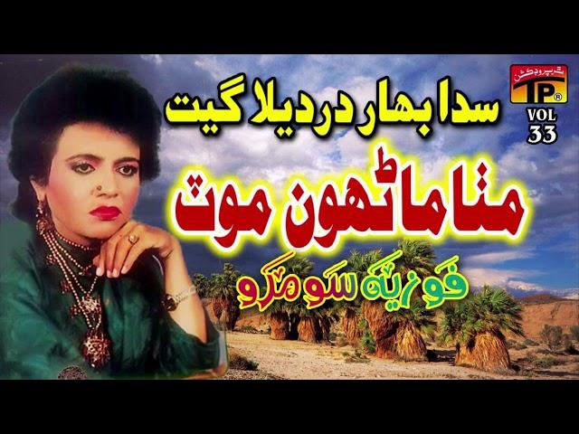 Mitha Marho Moot - Fozia Soomro - Hits Sindhi Song - Full HD