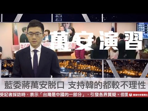 【央視一分鐘】支持韓國瑜都不理性? 蔣萬安遭韓流侵襲|眼球中央電視台