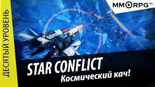 Star Conflict: Космический кач! Десятый уровень