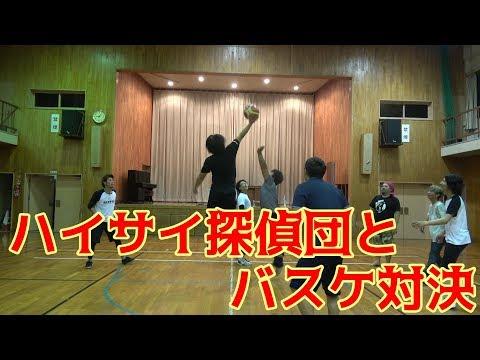 ハイサイ探偵団VS釣りよか激闘バスケ対決!!