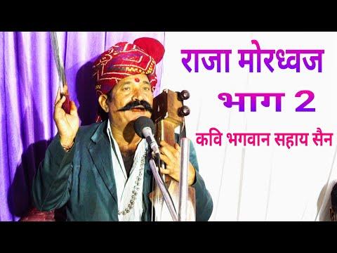 राजा मोरध्वज की कथा भाग 2 कवि भगवान सहाय सैन raja mordhwaj ki katha bhagwansahay sain