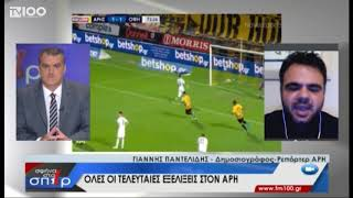Σφήνα στα Σπορ 03η(TV100-030820)