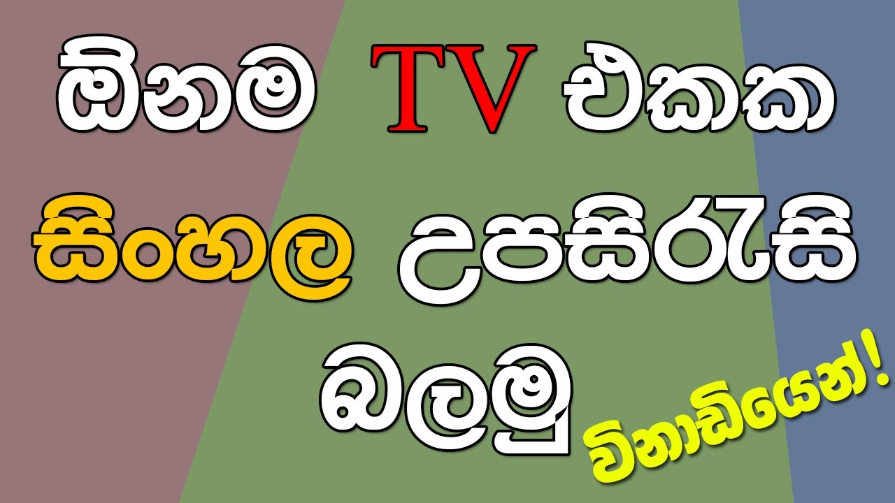 Watch Sinhala subtitles on any TV - Easy way - Only one software