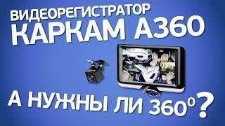 Каркам A360. Полный обзор первого в России панорамного видеорегистратора.