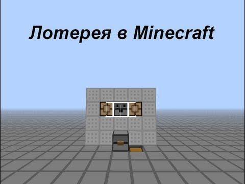 Лотерея или игровой автомат в Minecraft: самый компактный!