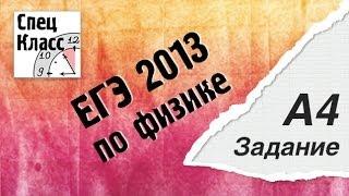 ЕГЭ 2013 по физике. Задание А4 - bezbotvy