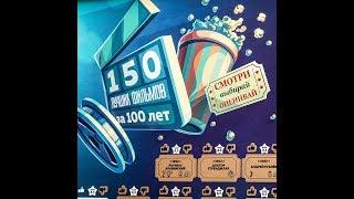 """Скретч постер """"150 лучших фильмов"""" - ToDoList Kinoman Edition"""