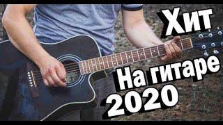 На гитаре / Dabro - Юность / Кавер