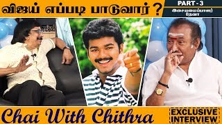 விஜய் எப்படி பாடுவார்? | Chai With Chithra | Music Director Deva | Part 3 | Exclusive Interview