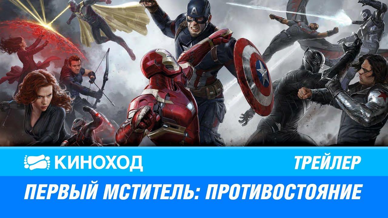 Первый мститель: Противостояние (2016) — трейлер на русском