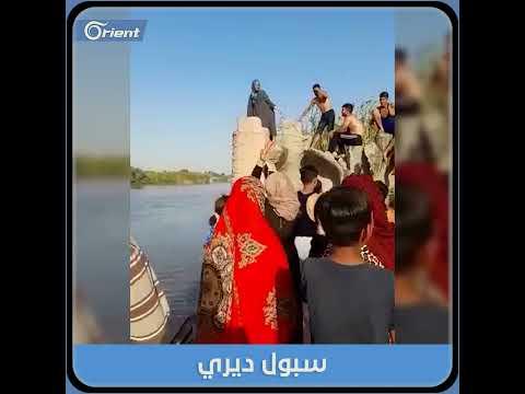 امرأة مسنّة تقفز في نهر الفرات بمدينة دير الزور  - نشر قبل 12 ساعة