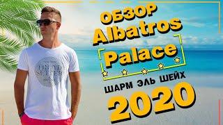 ЕГИПЕТ ОКТЯБРЬ 2020 Новый Отель Albatros Palace Resort 5 С ХОРОШИМ ПЛЯЖЕМ В ШАРМ ЭЛЬ ШЕЙХ