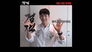 [ENGSUB] BTOB Lee Minhyuk shoutout for 'The Swordsman…