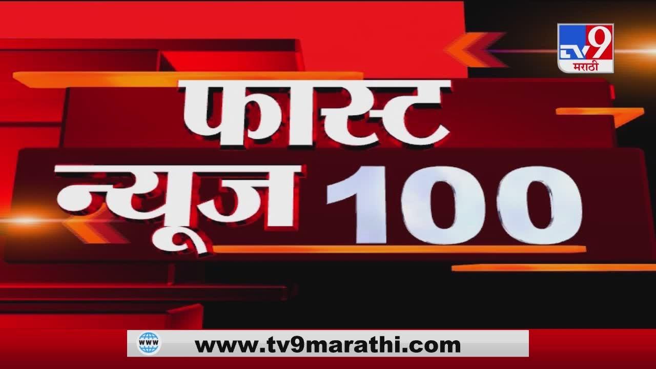 Mahafast News 100 मह फ स ट न य ज 100 19 July 2020 Tv9 Youtube