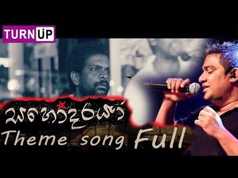 Sahodaraya Theme Song Full - Kasun Kalhara (release 2017)