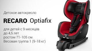 RECARO Optiafix | Детское автокресло 9-18 кг | Крепление ISOFIX(RECARO Optiafix - детское автокресло группы 1 (9-18 кг) для детей от 9 месяцев до 4,5 лет или до роста 105 см. Крепится в..., 2016-02-01T22:58:09.000Z)