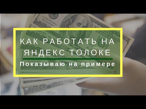 Как работать в Яндекс Толоке/Показываю на примере