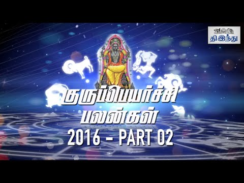 Gurupeyarchi Palangal 2016 Part 02   Tamil Horoscope   Tamil The Hindu