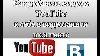 как добавить видео в контакт из интернета