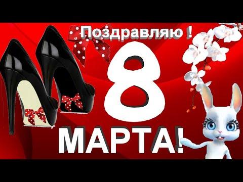 Красивейшее видео поздравление с 8 марта Прикольное поздравление женщине 8 марта открытка