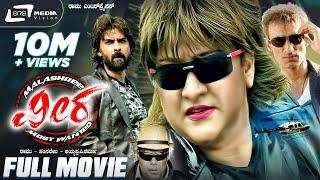 Veera – ವೀರ Kannada Full Movie Malashree Komal Kumar Action Movie