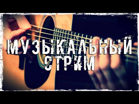 Смотреть прохождение игры Музыкальный стрим #6. Играю на гитаре в прямом эфире.