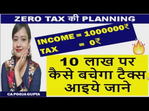 Repeat 10 लाख पर Tax Save करे, Tax calculation , New