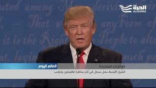 الشرق الأوسط محل سجال في آخر مناظرة لكلينتون وترامب