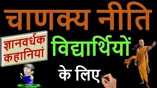 Lessons for Students from Chanakya Niti with Interesting Stories & Facts | Chanakya Neeti