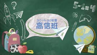 Publication Date: 2020-08-25 | Video Title: 2019-2020年度高信班結業短片