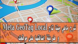 الدرس 69 : شرح ماهي ميتا تاج Meta GeoTag Local و طريقة اضافتها على موقعك