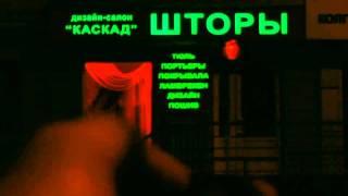 Светодиодная наружная реклама. Вывеска магазина.(Компания «Жизнь цвета» работает в сфере динамического полноцветного и управляемого светодиодного освещен..., 2012-01-16T13:41:32.000Z)