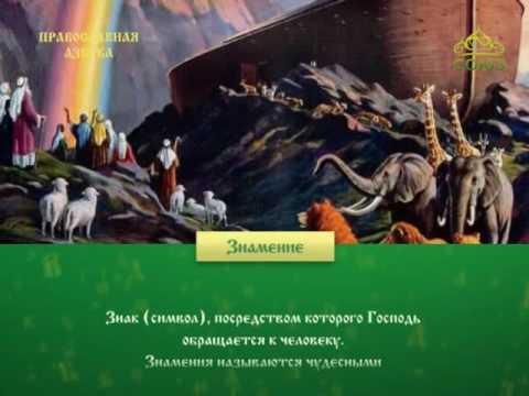 Православная азбука. Знамение