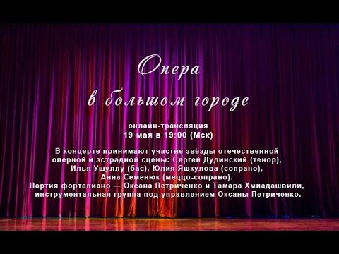 """Онлайн-трансляция концерта """"Опера в большом городе"""""""