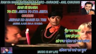 RAM KA NAAM BADNAAM NA KARO - KARAOKE-With-Lyrics Eng. & हिंदी 1st Time Ever On YT- For Dr Tripathi