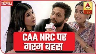 Swara Bhasker Gets All Fired Up Over CAA, NRC, NPR | ABP News