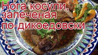 Рецепты из косули - как приготовить косули пошаговый рецепт - Нога косули, запеченая по-дикоедовски