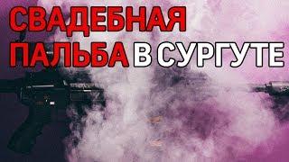 На свадьбе в Сургуте открыли стрельбу из автомата