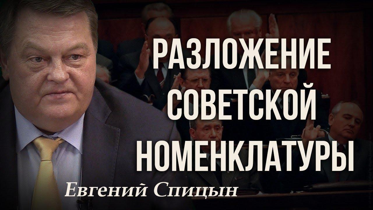 Разложение советской номенклатуры. Евгений Спицын